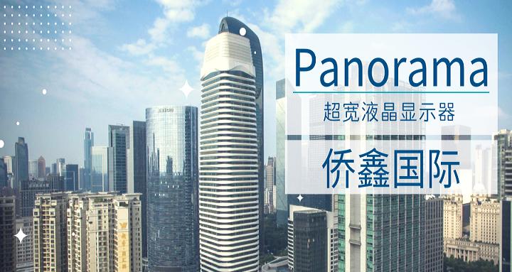 欧捷Panorama多媒体显示器:打造广州商务建筑地标