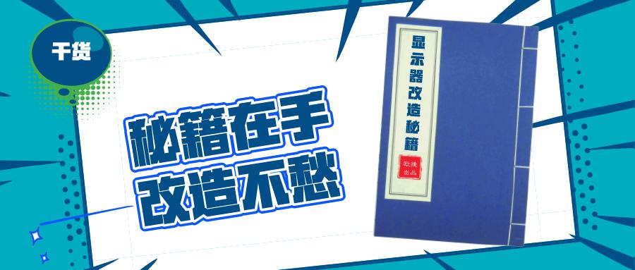 显示器改造秘籍大公开!!