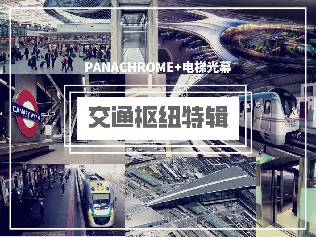 案例特辑丨Panachrome+在交通枢纽中的应用
