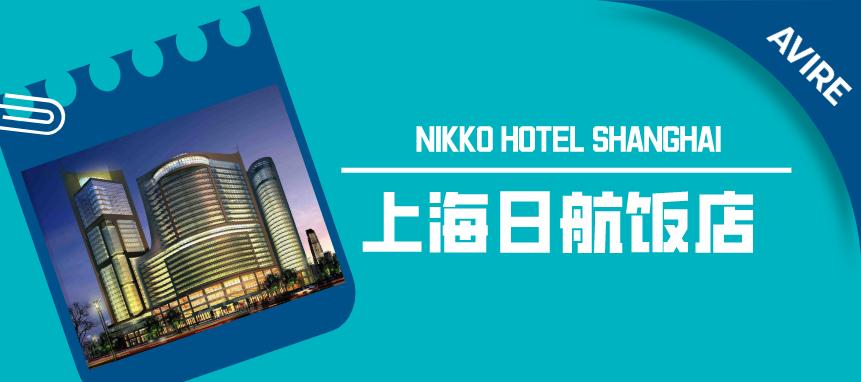 五星级体验!欧捷显示屏入驻上海日航饭店
