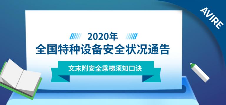 2020年全国特种设备安全状况通告